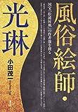 風俗絵師・光琳 国宝『松浦屏風』の作者像を探る