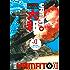 夢幻の軍艦 大和(12) (イブニングコミックス)