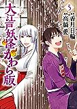 大江戸妖怪かわら版(5) (シリウスコミックス)