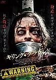 キリング・グラウンド [DVD]