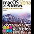 macOS Sierra パーフェクトマニュアル
