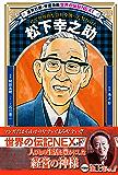 松下幸之助(学習漫画 世界の伝記NEXT) (集英社児童書)