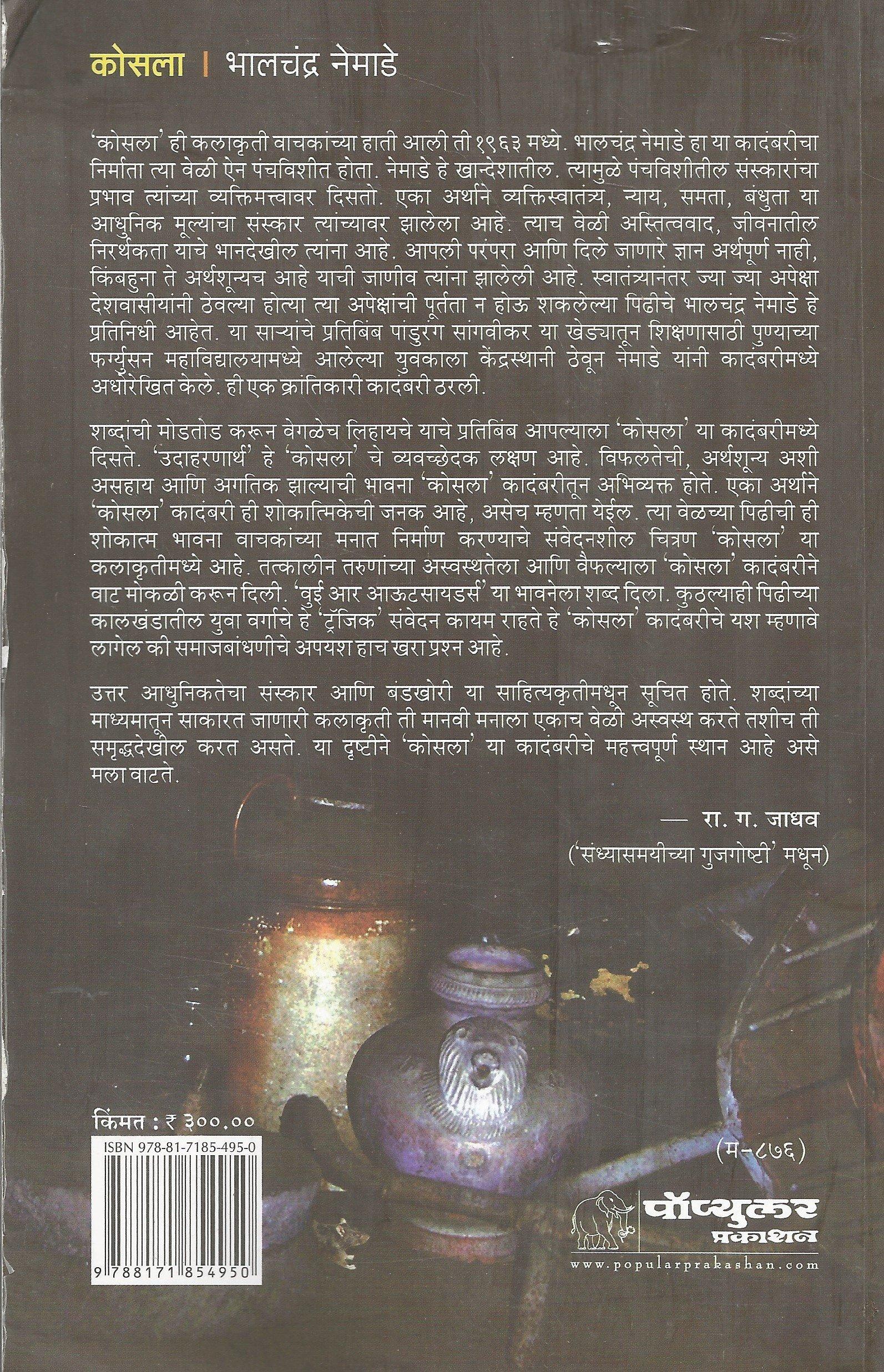Kosala Marathi Book