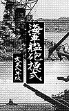 海軍艦砲操式 大正八年版