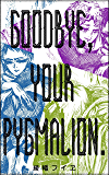 Goodbye, your Pygmalion.: 読切