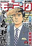 モーニング 2019年31号 [2019年7月4日発売] [雑誌]