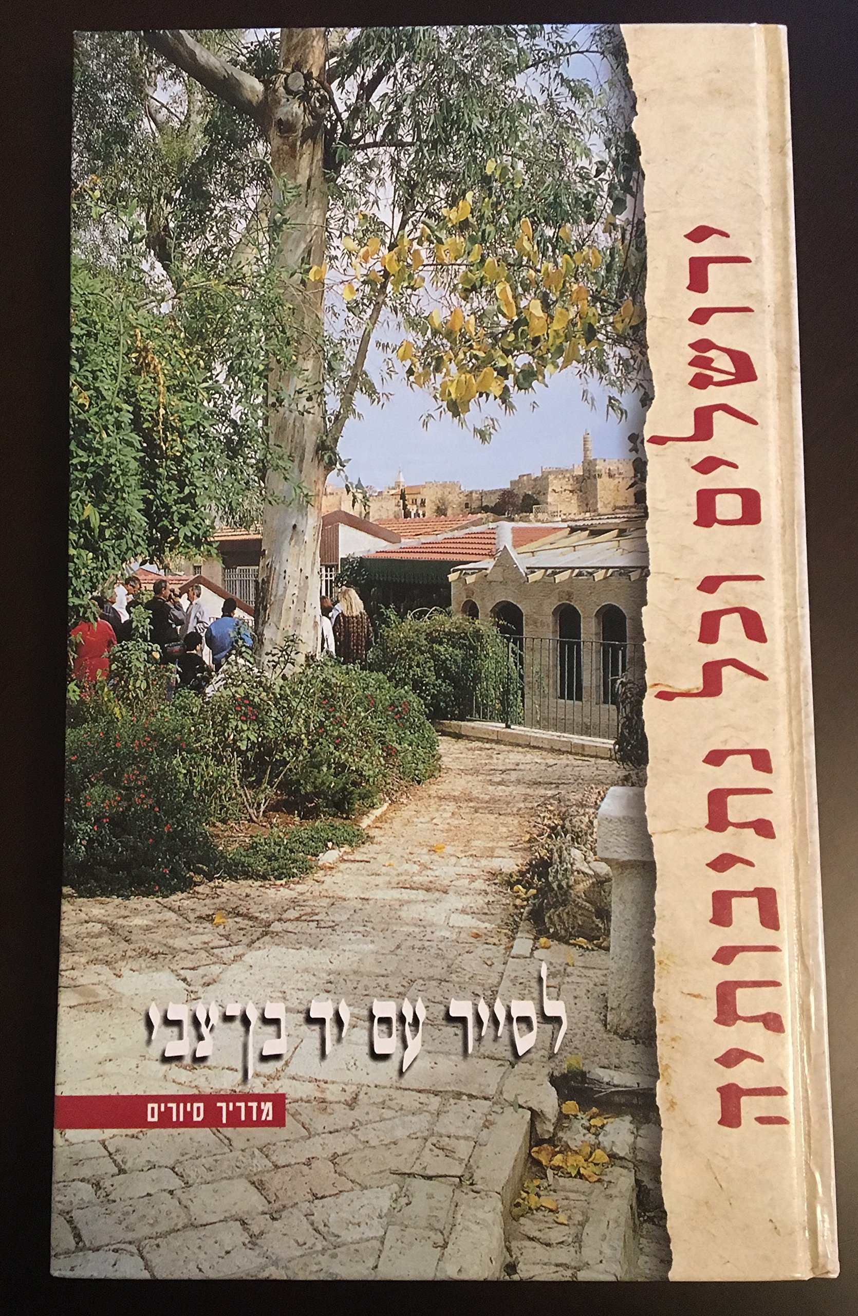 Pathways in Jerusalem: A Walking-Tour Guide Hebrew Language (Hebrew Edition) by Yad Izhak Ben-Zvi Publications,Israel