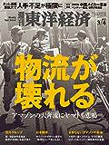 週刊東洋経済 2017年3/4号 [雑誌]