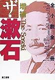 ザ・漱石―全小説全一冊
