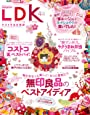 LDK (エル・ディー・ケー) 2016年 04月号 [雑誌]