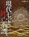 現代七宝の匠 TAKUMI とその系譜 cloisonne (創作市場別冊)