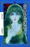 高階良子選集 10 蛭子 上 (ボニータコミックスα)