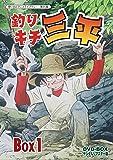 想い出のアニメライブラリー 第65集 釣りキチ三平 DVD‐BOX デジタルリマスター版 BOX1
