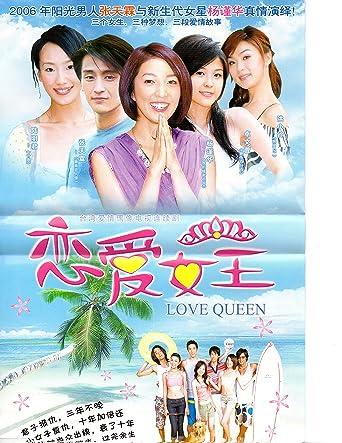 Amazon com: Lien Ai Nu Wang - English Title: Love Queen - Taiwanese