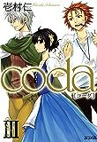 coda 3 (コミックアヴァルス)