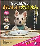 作ってあげたい!おいしい犬ごはん (実用BEST BOOKS)