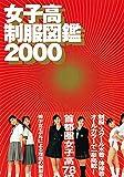 女子高制服図鑑〈2000〉