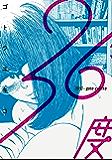 36度 (モーニングコミックス)