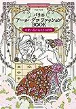 パリのアール・デコ ファッションBOOK(大人の塗り絵) (ヤエスメディアムック500)