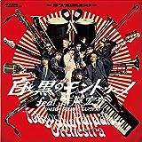 白と黒のモントゥーノ feat.斎藤宏介(UNISON SQUARE GARDEN)(DVD付)