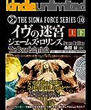 イヴの迷宮【上下合本版】 シグマフォースシリーズ