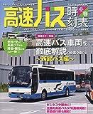 高速バス時刻表2017-2018冬春号 vol.56 (トラベルムック)