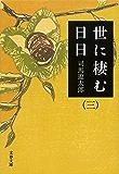 世に棲む日日(三) (文春文庫)