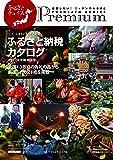 公式 ふるさとチョイス厳選  ふるさと納税カタログ 2017年度版 秋冬号 (バラエティ)