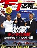 F1速報 2017年 10/5号 第14戦 シンガポールGP