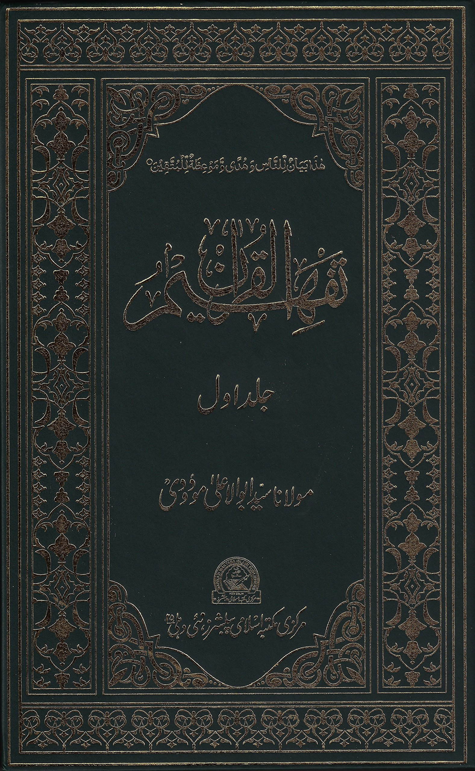Tafheem Ul Quran Urdu (6 Volume Complete Set in Urdu