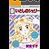 いとしのシェリー(8) (冬水社・いち*ラキコミックス)