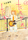 たそがれたかこ(10) (BE・LOVEコミックス)