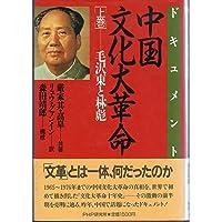 毛沢東と林彪 (ドキュメント 中国文化大革命)
