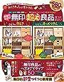 【便利帖シリーズ004】無印良品の便利帖 (晋遊舎ムック)