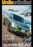 月刊自家用車 2018年 05月号 [雑誌]