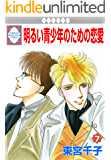 明るい青少年のための恋愛(7) (冬水社・いち*ラキコミックス)