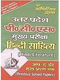UPPCS (mains) Hindi Literature (Hindi)