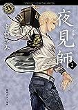 夜見師2 (角川ホラー文庫)