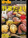 野菜だより 2017年1月号 [雑誌]