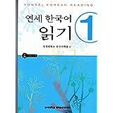 Yonsei Korean Reading Vol.1 (Korean Edition)