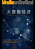 大数据经济(雅虎中国前总裁谢文首部大数据著作,为你找到大数据时代的起飞通道,财新传媒总编辑胡舒立鼎力推荐!)