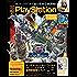 電撃PlayStation Vol.652 【アクセスコード付き】 [雑誌]
