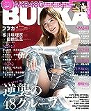 BUBKA (ブブカ) 2017年4月号