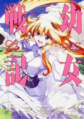 幼女戦記(9) (角川コミックス・エース) Kindle版
