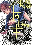 バトゥーキ 3 (ヤングジャンプコミックス)
