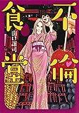 不倫食堂 11 (ヤングジャンプコミックス)
