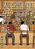 町田ほろ酔いめし浪漫 人生の味