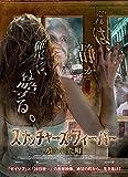 スナッチャーズ・フィーバー -喰われた町- [DVD]