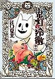 鬼灯の冷徹 十二 (モーニングコミックス)
