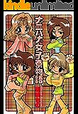 ナニハナ女子寮物語 (バンブーコミックス 4コマセレクション)